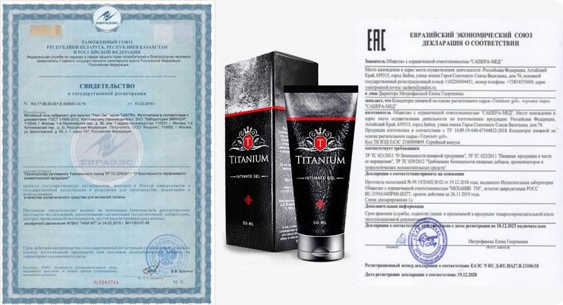 Сертификаты на титаниум гель